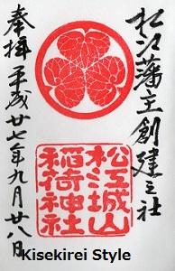 松江城山稲荷神社御朱印