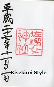 佐瑠女神社御朱印20151101