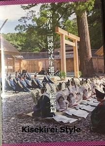 DVD第62回神宮式年遷宮~総集編
