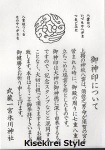 武蔵一宮氷川神社御朱印2