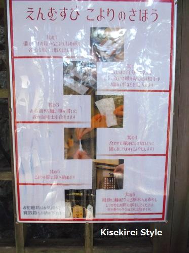 三峯神社62