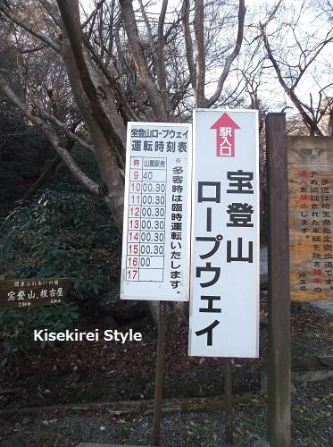 201512宝登山神社19