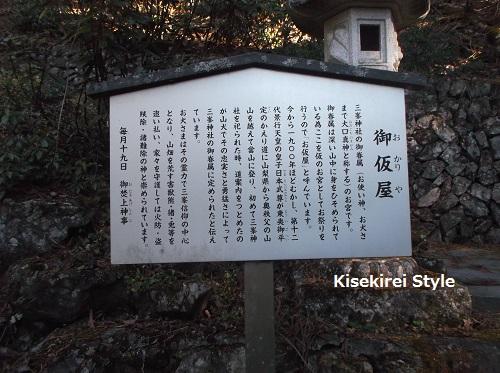 三峯神社64