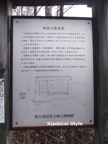 201512三峯神社83