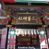 ここをパワースポットと呼ばすして何と呼ぶ~三峯神社にお伺いしました【その1】