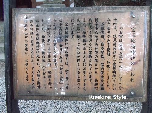 寶登山神社25
