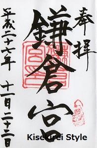鎌倉宮御朱印