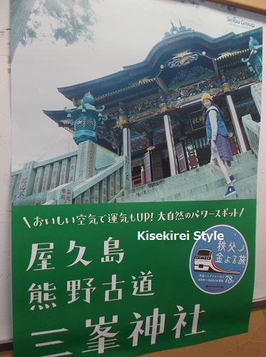 201512三峯神社3
