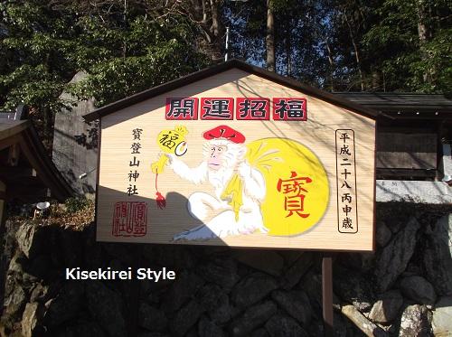 201512宝登山神社10