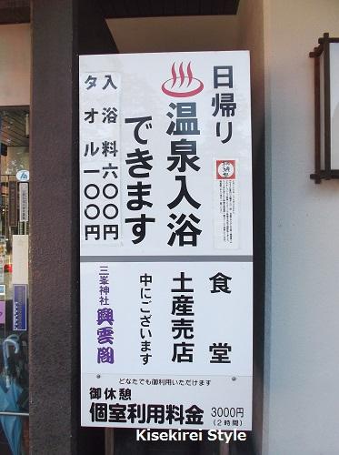 三峯神社57