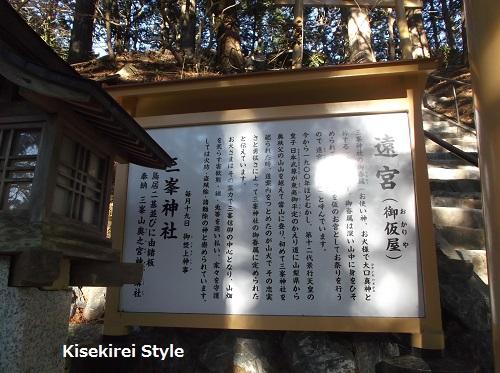 三峯神社20151228-2-17