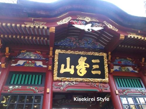 三峯神社20151228-30