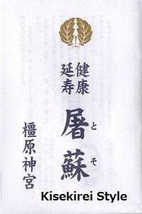 橿原神宮 DM5