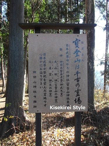 201512宝登山神社31