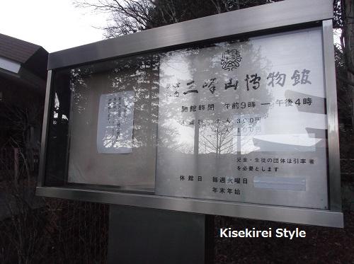 201512三峯神社79