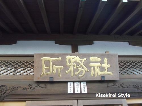 201512三峯神社49