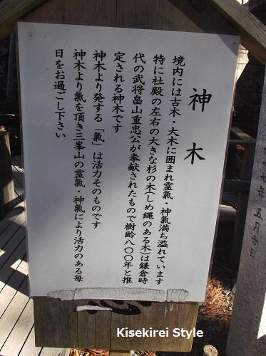 三峯神社80