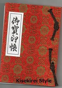 鎌倉三十三御朱印帳