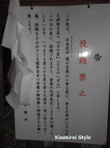 寶登山神社18