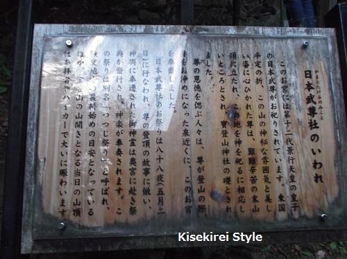寶登山神社19