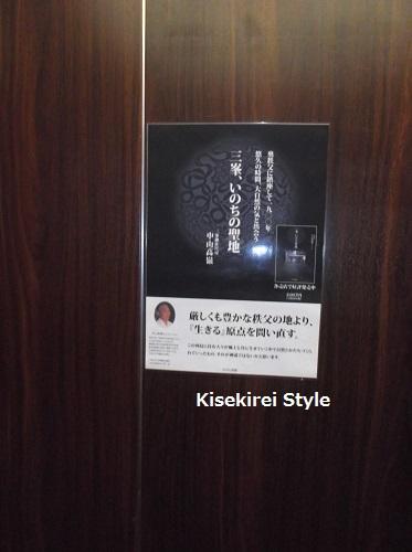 三峯神社20151228-104