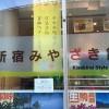 ふるさと割で30%Off – 新宿みやざき館で宮崎の美味しいものをゲットした