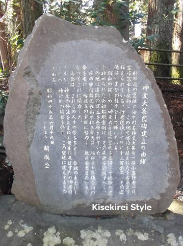 北口本宮冨士浅間神社81