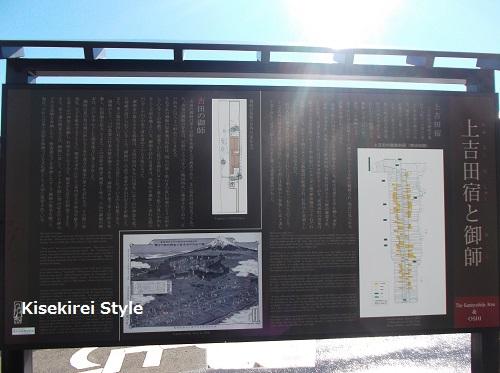 富士御師の道10