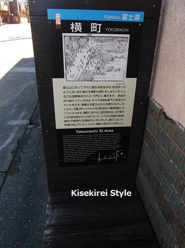 富士御師の道24