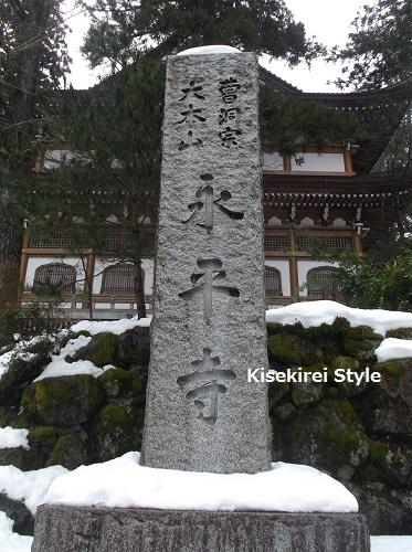 永平寺白山神社7
