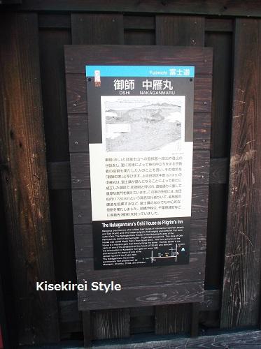 富士御師の道14
