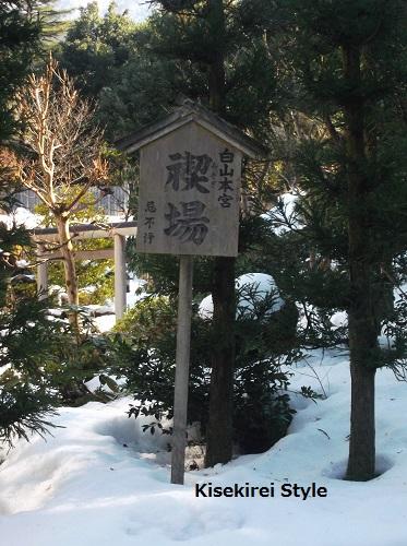 白山比咩神社34