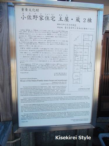 富士御師の道19