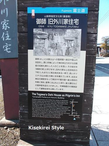 富士御師の道11