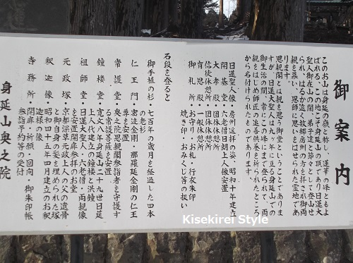 身延山奥ノ院11
