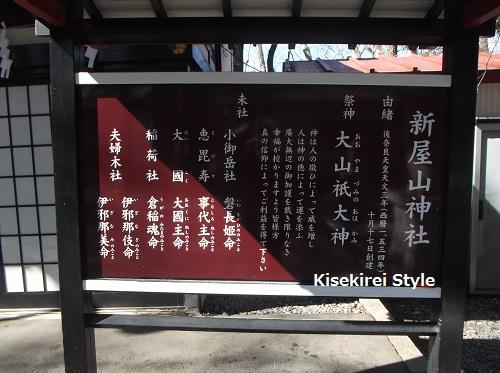 新屋山神社11