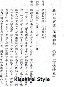 北口本宮冨士浅間神社 摂社諏訪神社御朱印紙