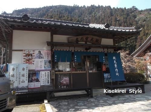 身延山久遠寺1