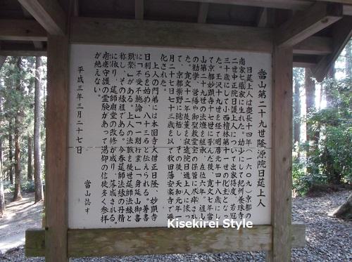 身延山ハイキング東コース51