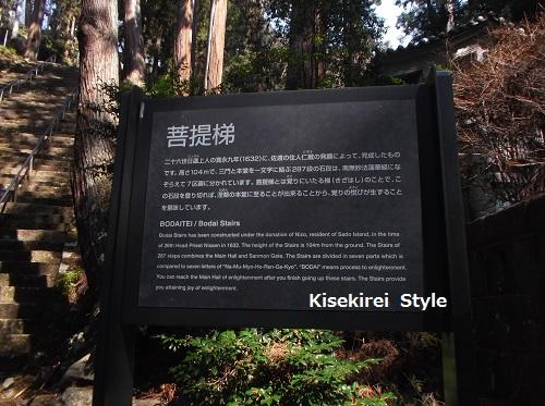 身延山久遠寺11