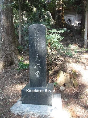 身延山ハイキング東コース48