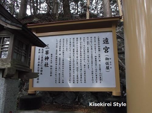 三峯神社201603-67