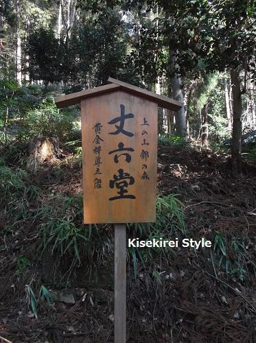 身延山ハイキング東コース46