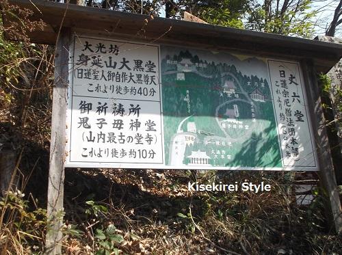 身延山ハイキング東コース80