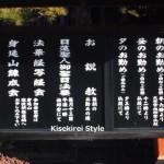 気付きのお説教・ 久遠寺の朝勤に参列させていただきました~身延山に行ってきた【その6】
