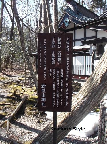 新屋山神社17