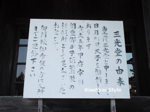 身延山ハイキング東コース37