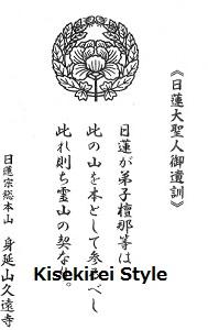 身延山久遠寺御朱印紙