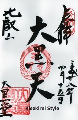 比叡山延暦寺 大黒堂 御朱印