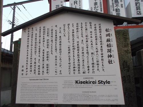 松明殿稲荷神社1